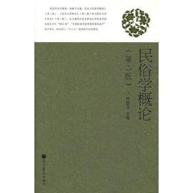 民俗学概论(第二版)