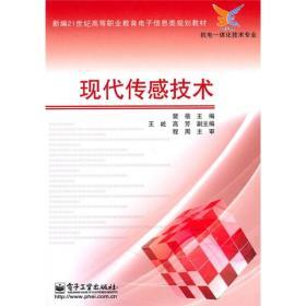 现代传感技术--新编21世纪高等职业教育电子信息类规划教材