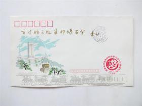 首日封/纪念封    PFN17-3淮海经济区二届二次集邮联谊会纪念