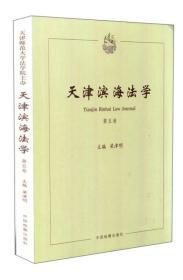天津滨海法学第五卷