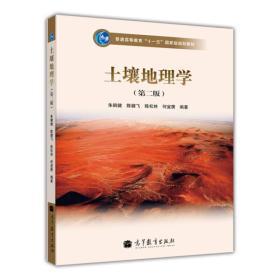 土壤地理学(第2版)