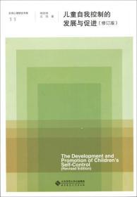 送书签zi-9787303222612-儿童自我控制的发展与促进(修订版)