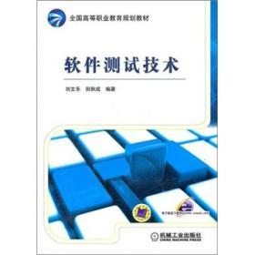 【二手包邮】软件测试技术 刘文乐 机械工业出版社