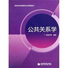 高等学校管理类专业课程教材:公共关系学