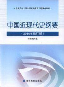中国近现代史纲要(2010年修订版)9787040300642 高等教育出版社
