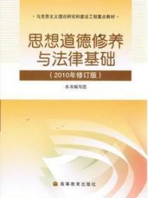思想道德修养与法律基础:2010年修订版