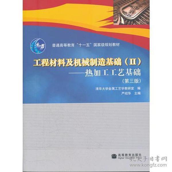 工程材料及机械制造基础2  热加工工艺基础(第三版)