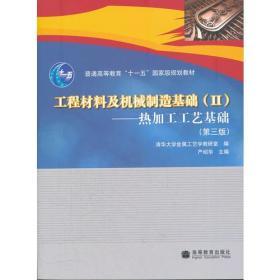 工程材料及机械制造基础(II)——热加工工艺基础(第三版)