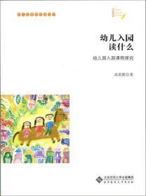 幼儿入园读什么(幼儿园入园课程探究)/幼儿园课程资源丛书