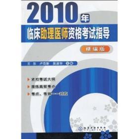 2010年临床助理医师资格考试指导(精编版)