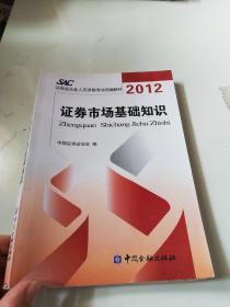 2012证券从业人员资格考试统编教材:证券市场基础知识