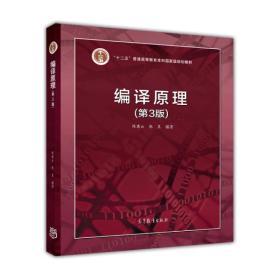 """编译原理(第3版)/""""十二五""""普通高等教育本科国家级规划教材"""