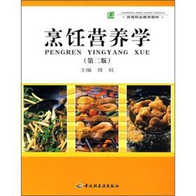 烹饪营养学(第2版)