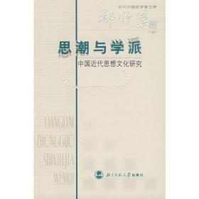 思潮与学派:中国近代思想文化研究