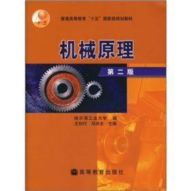 """普通高等教育""""十五""""国家级规划教材:机械原理(第2版)"""