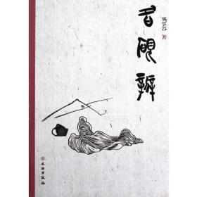 名砚辨(平)