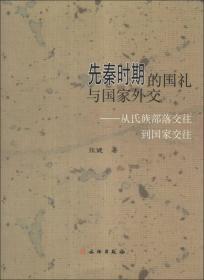 先秦时期的国礼与国家外交:从氏族部落交往到国家交往