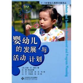 送书签tt-9787303108183-0-3岁婴幼儿教养方案译丛 婴幼儿的发展与活动计划