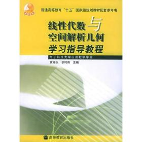 线性代数与空间解析几何学习指导教程 黄廷祝 9787040167016