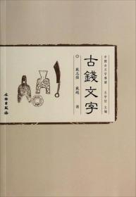 中国古文字导读-古钱文字