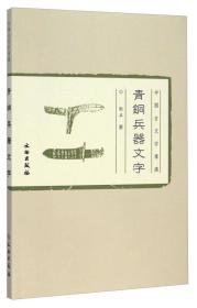 青铜兵器文字