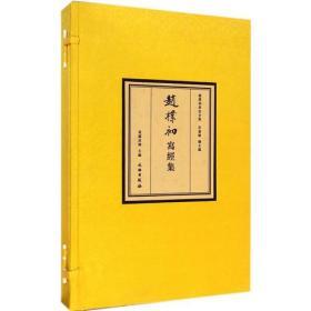 赵朴初写经集(线)(一函两册) 9787501040650