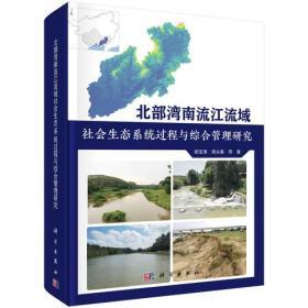 北*湾南流江流域社会生态系统过程与综合管理研究