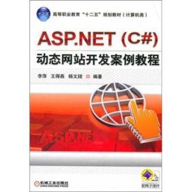 ASP.NET(C#)动态网站开发案例教程