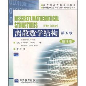 离散数学结构:第五版:翻译版