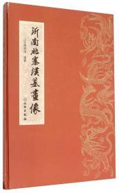 沂南北寨汉墓画像