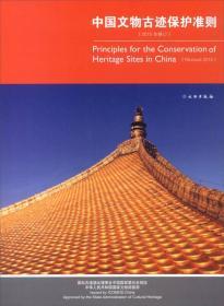 中国文物古迹保护准则(2015年修订)