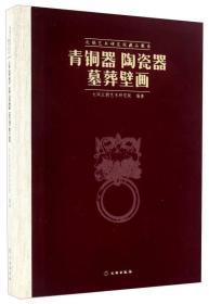 北朝艺术研究院藏品图录:青铜器 陶瓷器 墓葬壁画