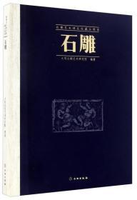 北朝艺术研究院藏品图录:石雕