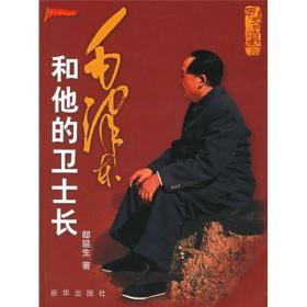 历史的真言毛泽东和他的卫士长