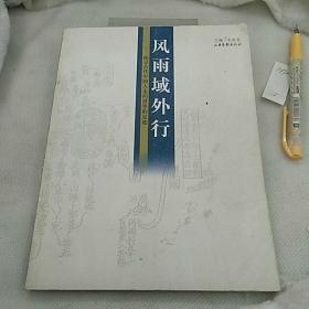 风雨域外行 探寻古代中国人走向世界的足迹 山东画报出版社 2004年一版一印仅印7000册