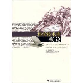 科学技术史概论 张子文 浙江大学出版社 9787308070461