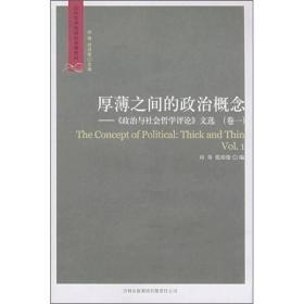 厚薄之间的政治概念:《政治与社会哲学评论》文选·卷1