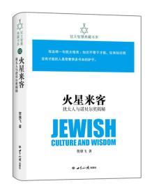犹太智慧典藏书系 第一辑:火星来客-犹太人与诺贝尔奖揭秘
