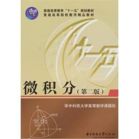 高等数学课题组:微积分(第2版)