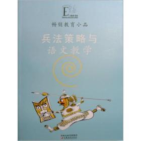 畅销教育小品:兵法策略与语文教学