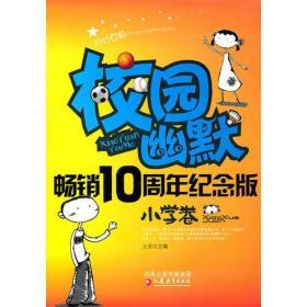 风行校园·校园幽默畅销十周年纪念版(小学卷)