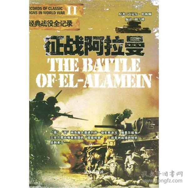 二战经典战役丛书:征战阿拉曼