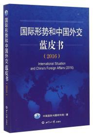 国际形势和中国外交蓝皮书(2016)