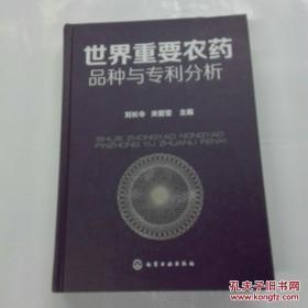 世界重要农药品种与专利分析