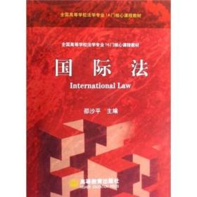 全国高等学校法学专业14门核心课程教材:国际法