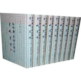 脂砚斋重评石头记汇校汇评(全30册)
