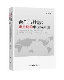 合作与共赢:蜜月期的中国与美国