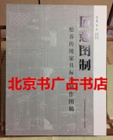 匠意图制 松乔传统家具标准制作图稿(一)【乔子龙】作者签名版