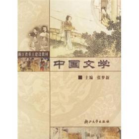 浙江省重点建设教材:中国文学