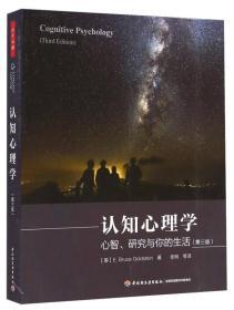 认知心理学(2015年版)